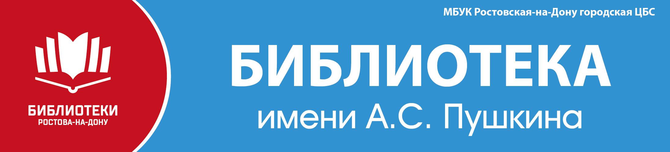 БИБЛИОТЕКА ИМЕНИ А. С. ПУШКИНА